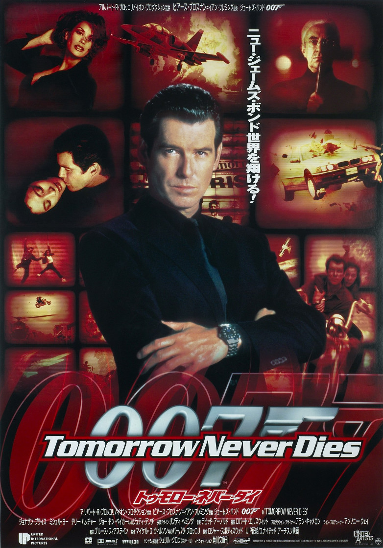 Tomorrow Never Dies Japanese poster