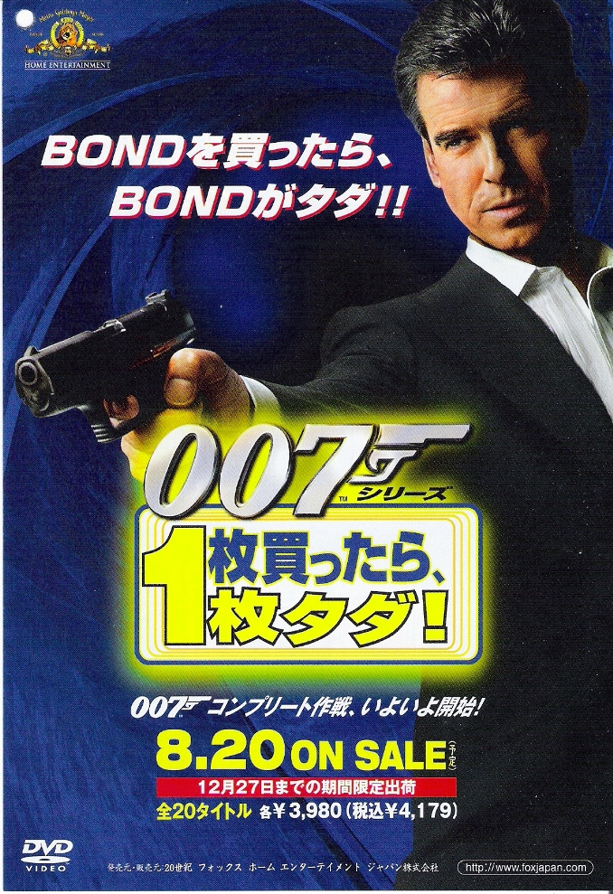 James Bond films on DVD offer Original version